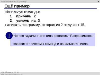 * Ещё пример Используя команды: 1. прибавь 2 2. умножь на 3 написать программ...