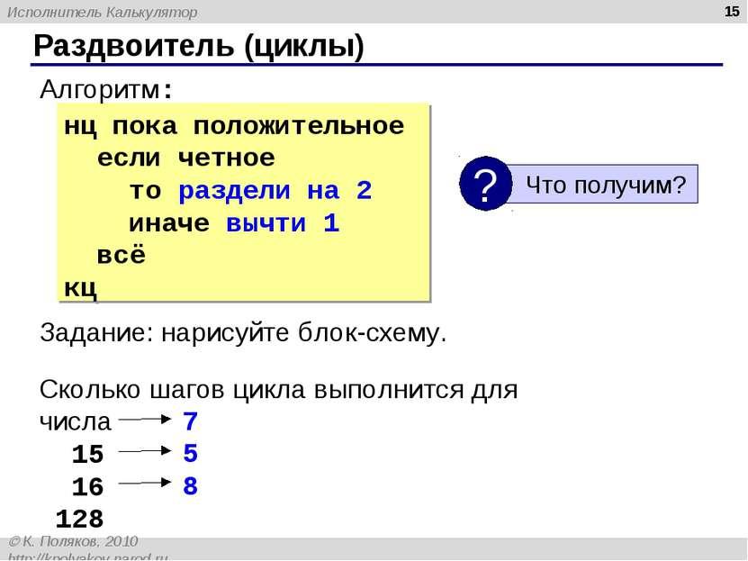 нц пока положительное если четное то раздели на 2 иначе вычти 1 всё кц * Разд...