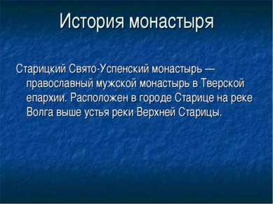 История монастыря Старицкий Свято-Успенский монастырь — православный мужской ...
