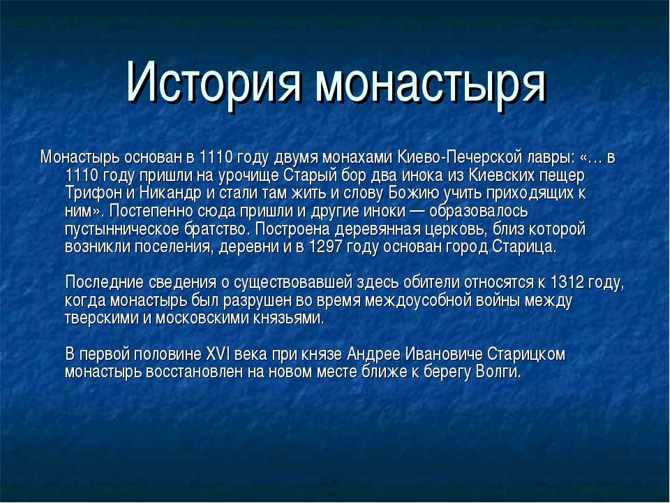 История монастыря Монастырь основан в 1110 году двумя монахами Киево-Печерско...