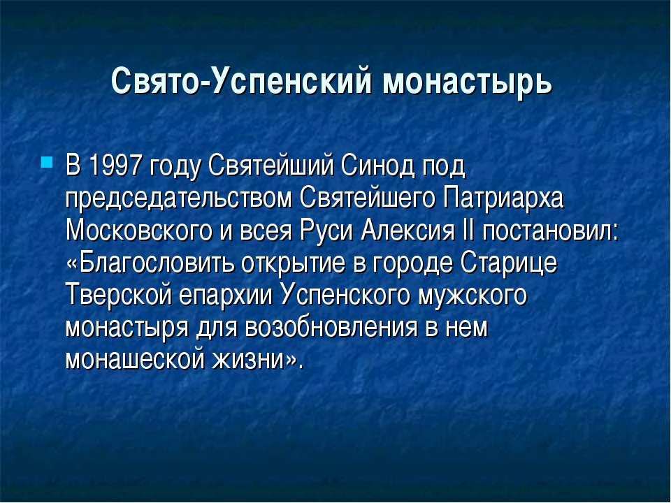 Свято-Успенский монастырь В 1997 году Святейший Синод под председательством С...