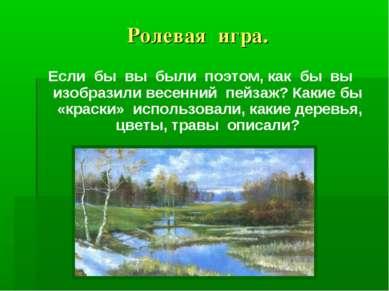 Ролевая игра. Если бы вы были поэтом, как бы вы изобразили весенний пейзаж? К...