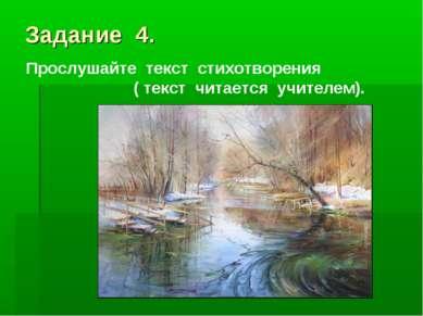 Задание 4. Прослушайте текст стихотворения ( текст читается учителем).