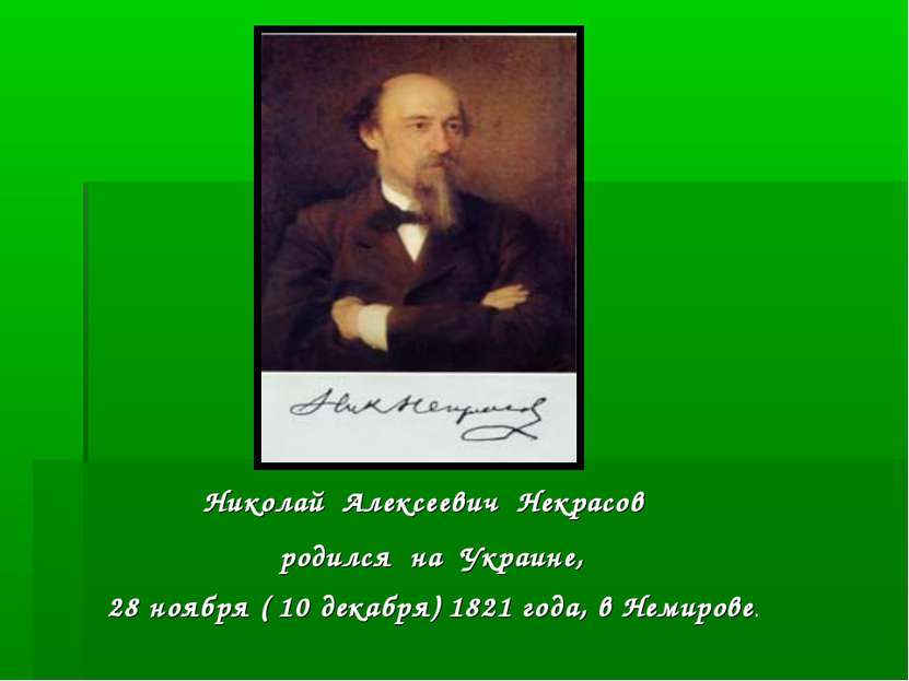 Николай Алексеевич Некрасов родился на Украине, 28 ноября ( 10 декабря) 1821 ...