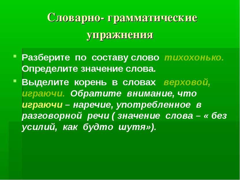 Словарно- грамматические упражнения Разберите по составу слово тихохонько. Оп...