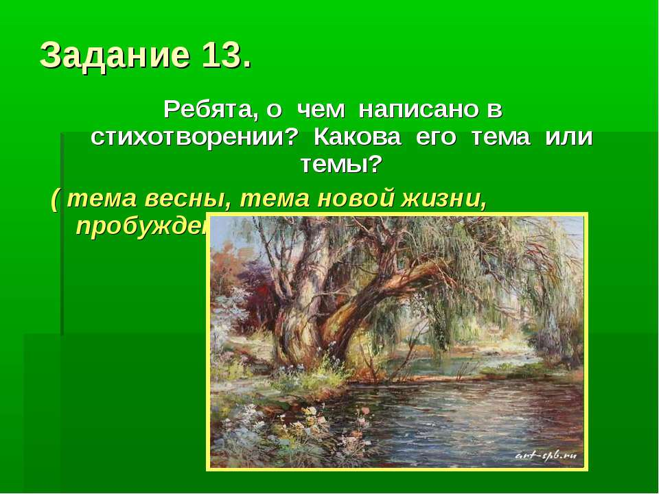 Задание 13. Ребята, о чем написано в стихотворении? Какова его тема или темы?...