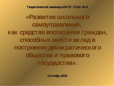 Теоретический семинар в МОУ СОШ № 9 «Развитие школьного самоуправления, как с...