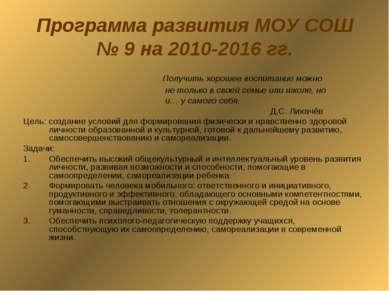 Программа развития МОУ СОШ № 9 на 2010-2016 гг. Получить хорошее воспитание м...