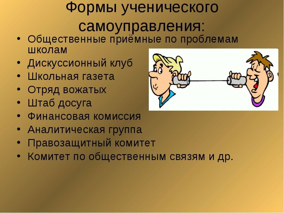 Формы ученического самоуправления: Общественные приёмные по проблемам школам ...