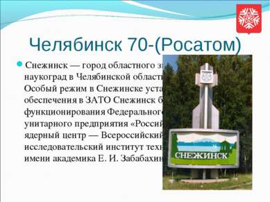 Челябинск 70-(Росатом) Снежинск — город областного значения, ЗАТО, наукоград ...