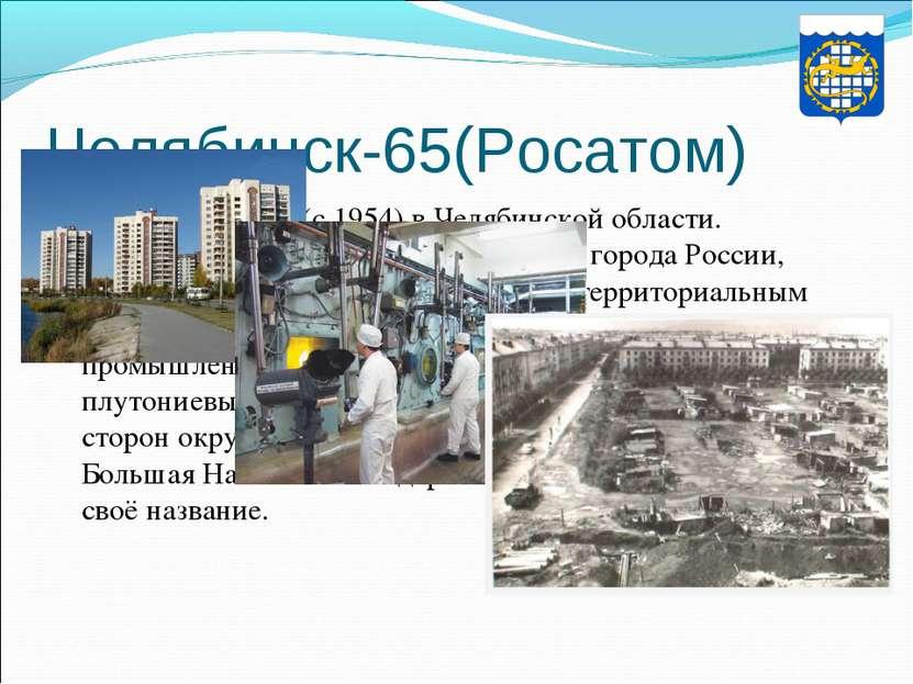 Челябинск-65(Росатом) Озерск — город (с 1954) в Челябинской области. Город Оз...