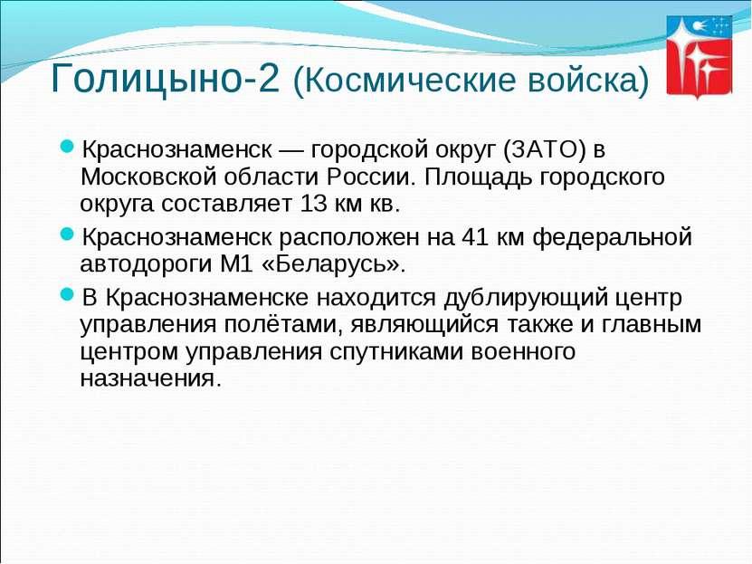 Голицыно-2 (Космические войска) Краснознаменск — городской округ (ЗАТО) в Мос...