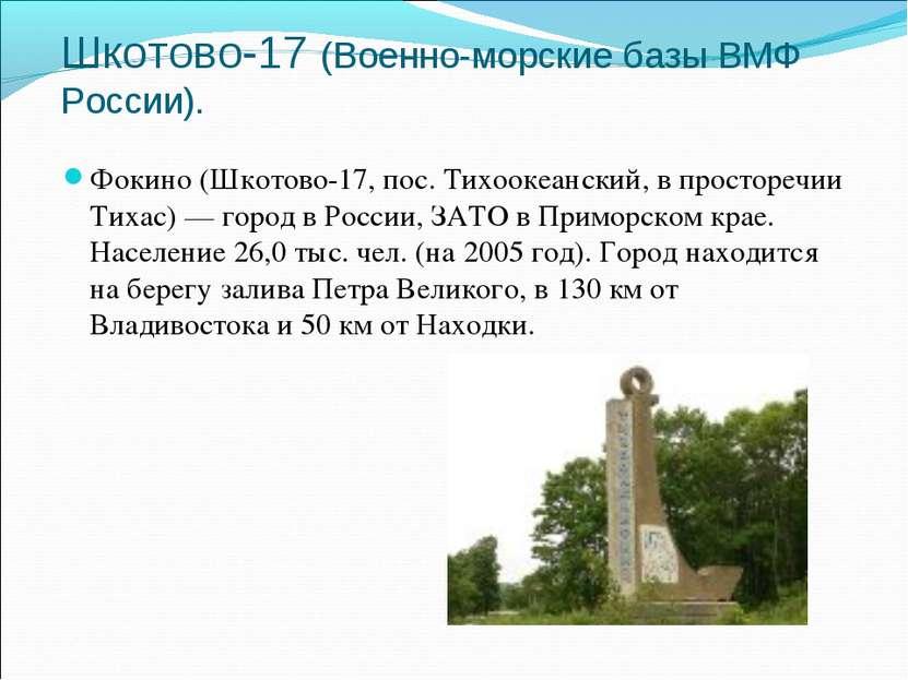 Шкотово-17 (Военно-морские базы ВМФ России). Фокино (Шкотово-17, пос. Тихооке...