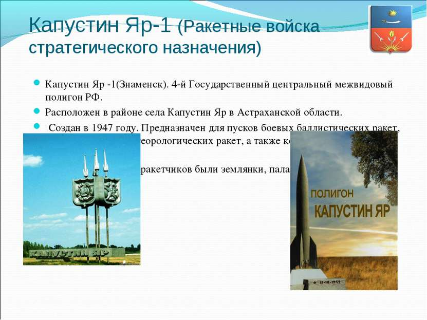 Капустин Яр-1 (Ракетные войска стратегического назначения) Капустин Яр -1(Зна...