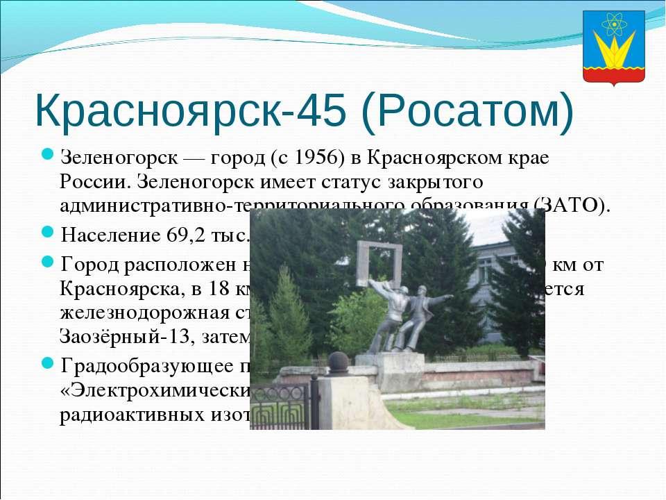 Красноярск-45 (Росатом) Зеленогорск — город (с 1956) в Красноярском крае Росс...