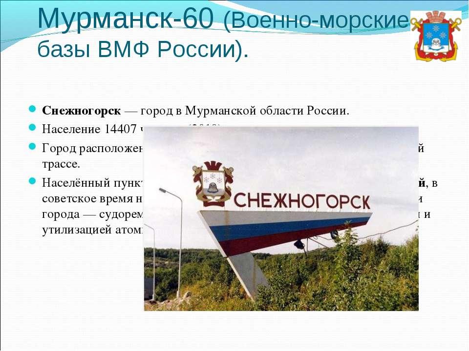 Мурманск-60 (Военно-морские базы ВМФ России). Снежногорск— город в Мурманско...