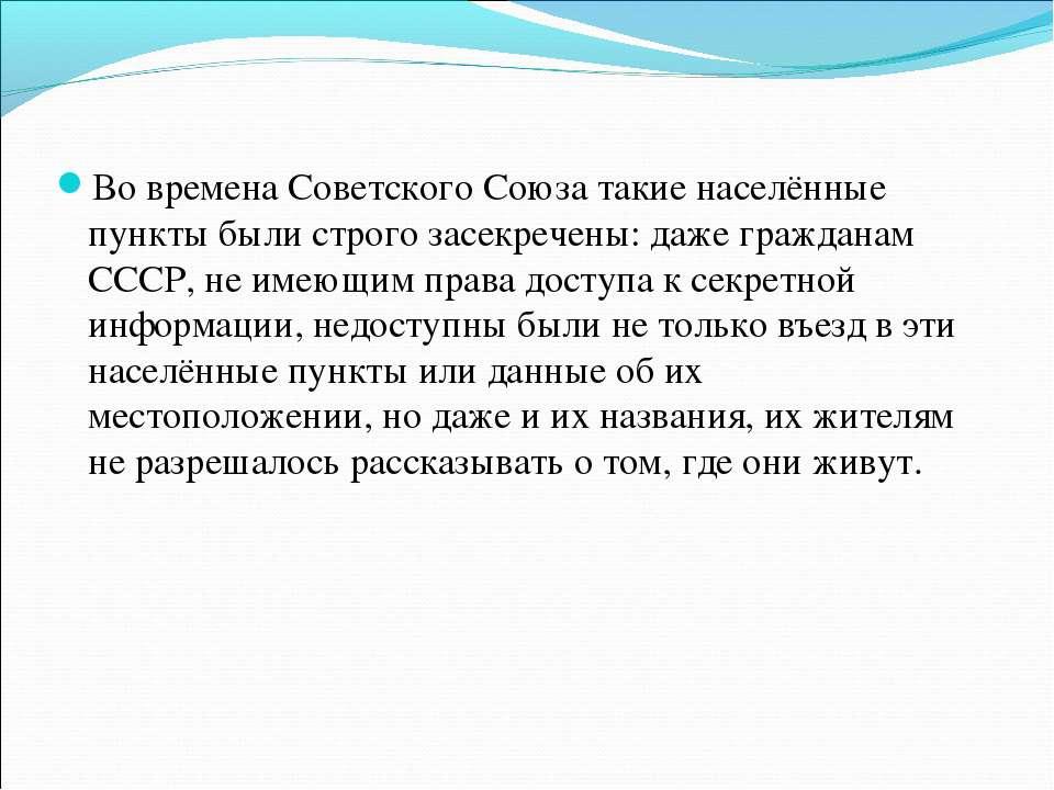 Во времена Советского Союза такие населённые пункты были строго засекречены: ...