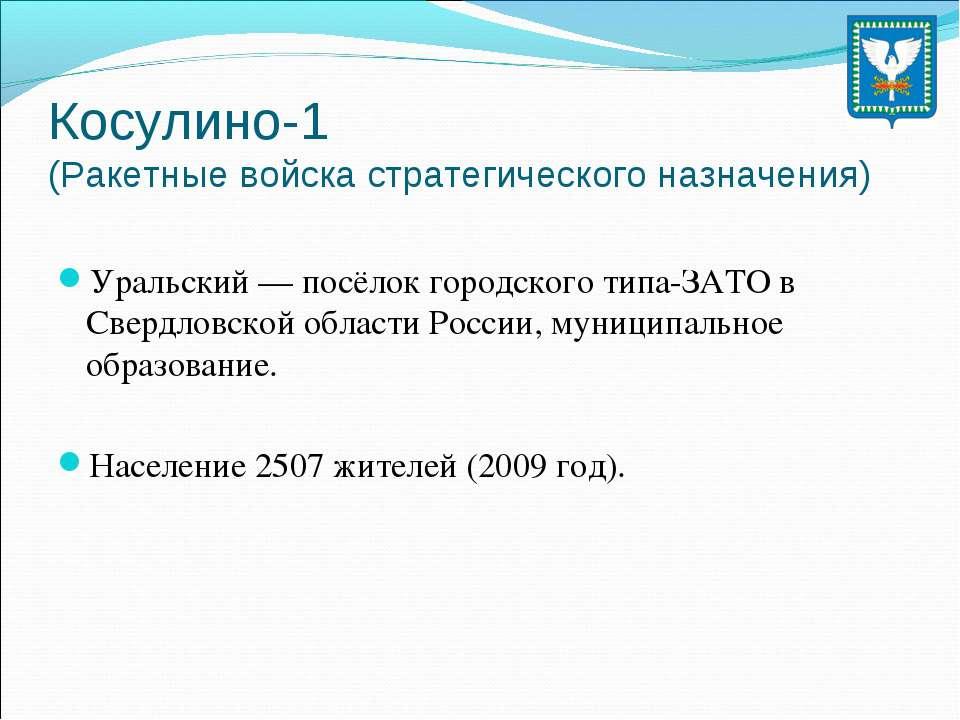 Косулино-1 (Ракетные войска стратегического назначения) Уральский — посёлок г...