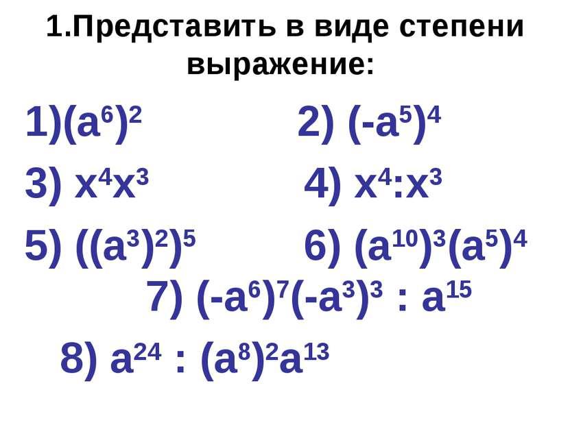1.Представить в виде степени выражение: (а6)2 2) (-а5)4 3) х4х3 4) х4:х3 5) (...