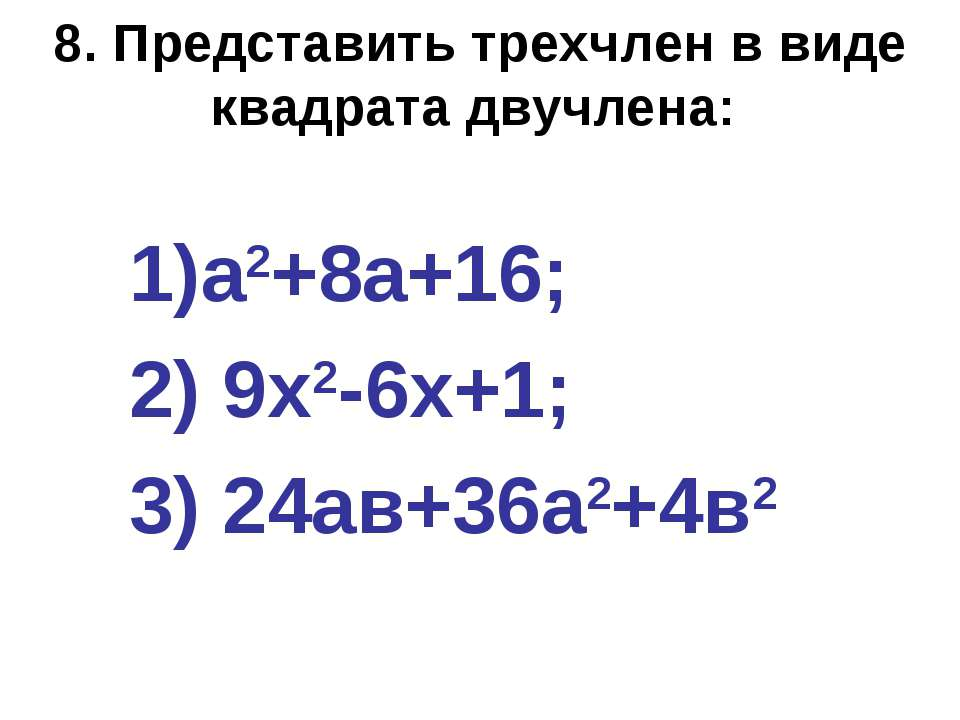 8. Представить трехчлен в виде квадрата двучлена: а2+8а+16; 2) 9х2-6х+1; 3) 2...