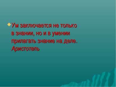 Ум заключается не только в знании, но и в умении прилагать знание на деле. Ар...