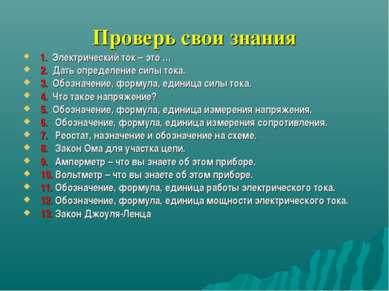 Проверь свои знания 1. Электрический ток – это … 2. Дать определение силы ток...