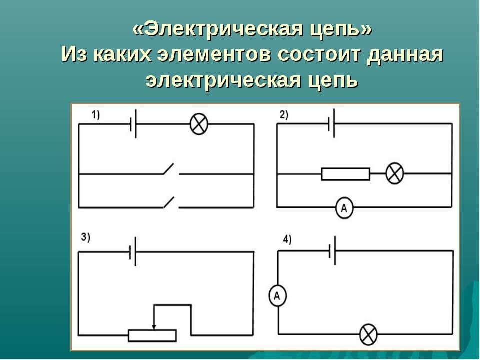 «Электрическая цепь» Из каких элементов состоит данная электрическая цепь