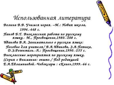 Использованная литература Волина В.В. Учимся играя. –М.: Новая школа, 1994.-4...