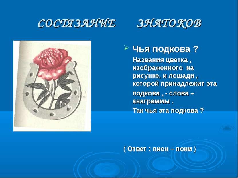 СОСТЯЗАНИЕ ЗНАТОКОВ Чья подкова ? Названия цветка , изображенного на рисунке,...