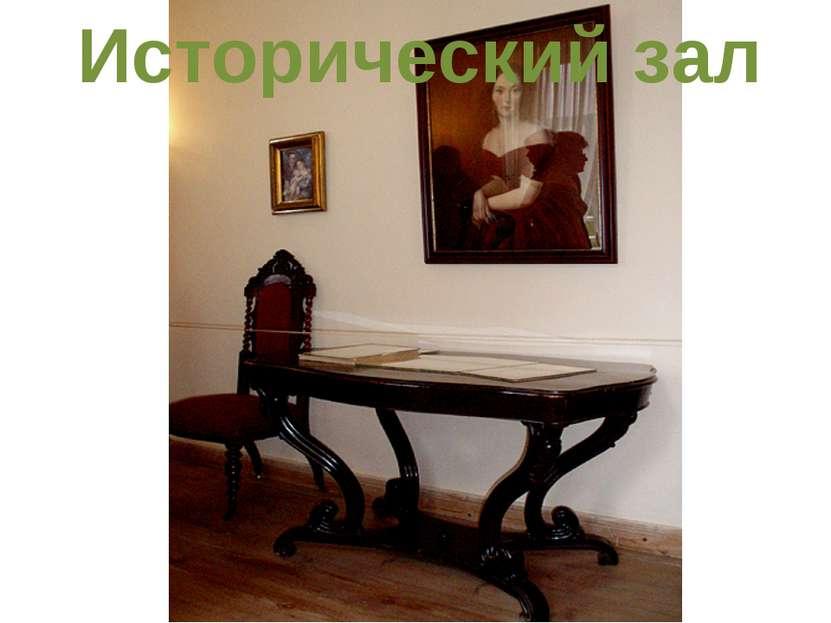 Исторический зал