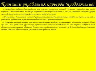 Принципы управления карьерой (продолжение) 4. Необходимо предупреждать появле...