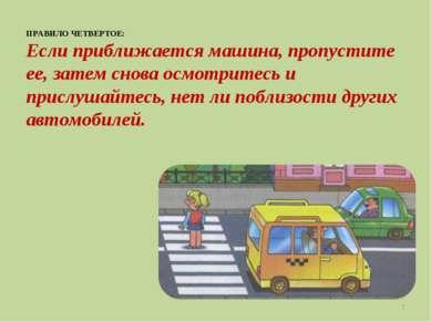 ПРАВИЛО ЧЕТВЕРТОЕ: Если приближается машина, пропустите ее, затем снова осмот...