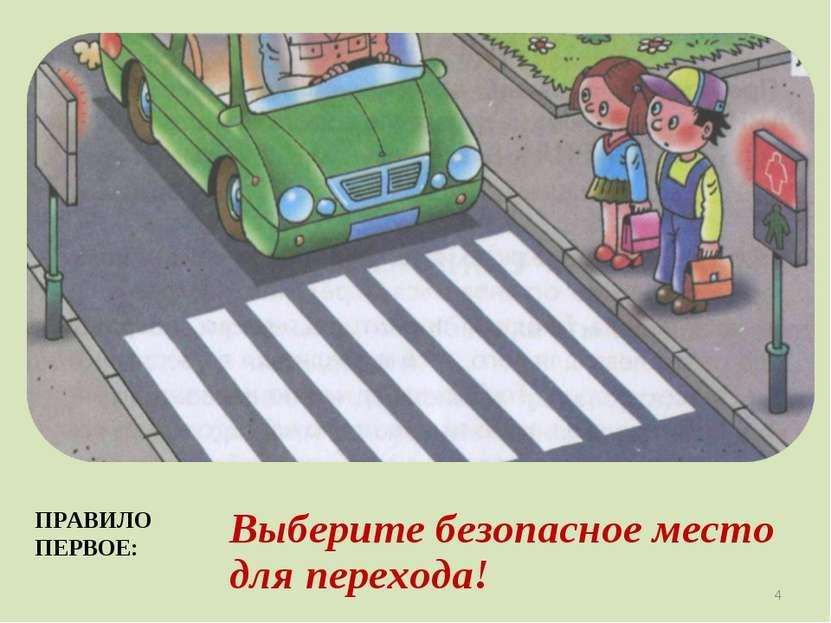 ПРАВИЛО ПЕРВОЕ: Выберите безопасное место для перехода! *