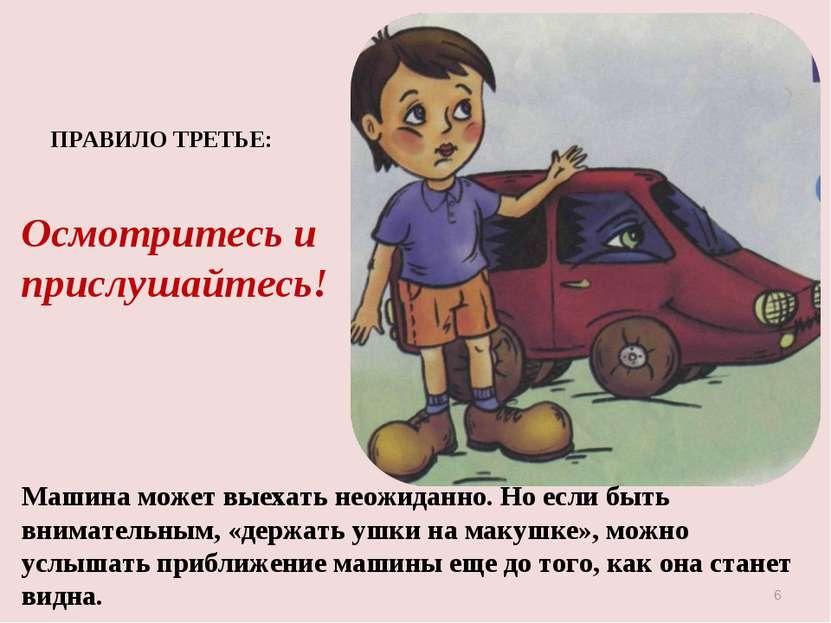 ПРАВИЛО ТРЕТЬЕ: Машина может выехать неожиданно. Но если быть внимательным, «...
