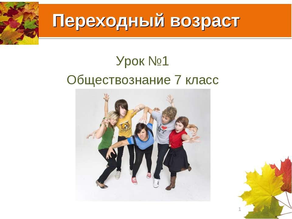 Переходный возраст Урок №1 Обществознание 7 класс *