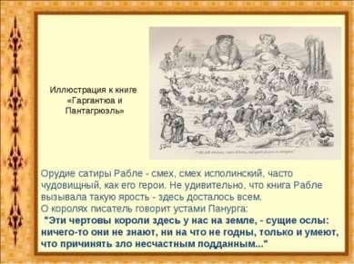 Орудие сатиры Рабле - смех, смех исполинский, часто чудовищный, как его герои...
