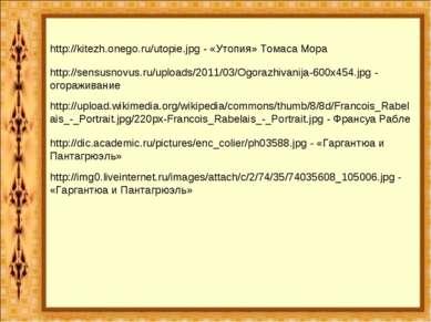 http://kitezh.onego.ru/utopie.jpg - «Утопия» Томаса Мора http://sensusnovus.r...