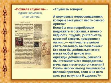«Глупость говорит: А верховные первосвященники, которые заступают место самог...
