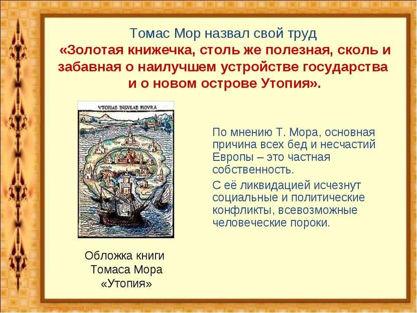 Обложка книги Томаса Мора «Утопия» По мнению Т. Мора, основная причина всех б...