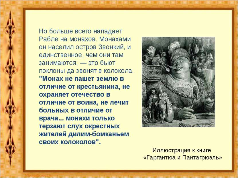 Иллюстрация к книге «Гаргантюа и Пантагрюэль» Но больше всего нападает Рабле ...