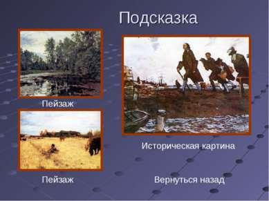 Подсказка Пейзаж Пейзаж Историческая картина Вернуться назад