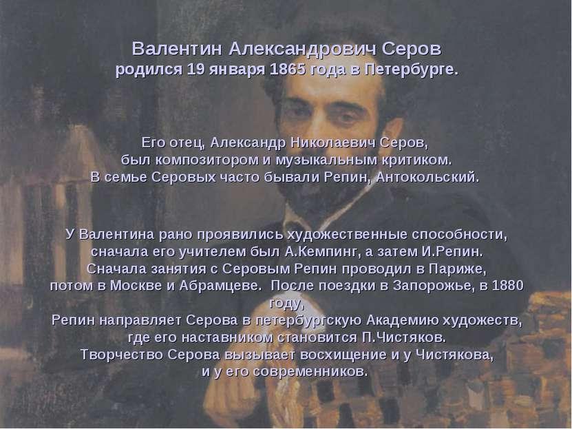 Валентин Александрович Серов родился 19 января 1865 года в Петербурге. У Вале...