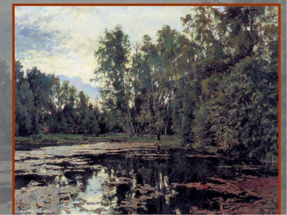 """В Домотканове Серовым были написаны такие полотна, как """"Октябрь"""""""