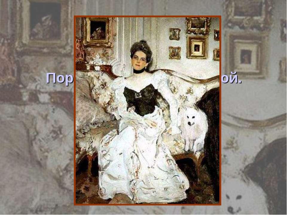 Портрет кн. З.Н. Юсуповой. 1902