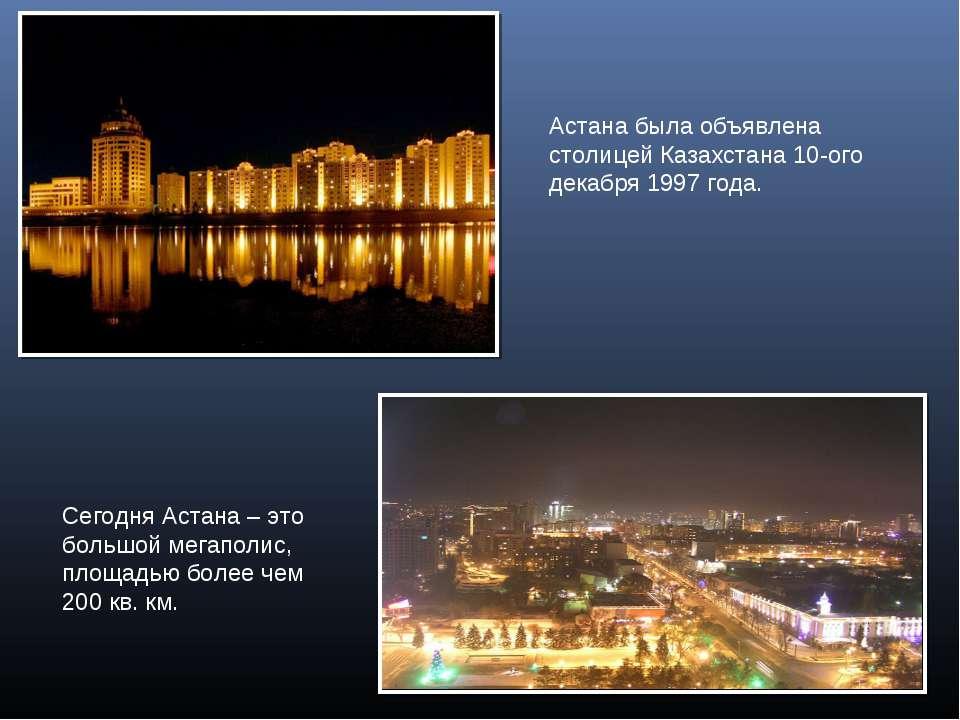 Астана была объявлена столицей Казахстана 10-ого декабря 1997 года. Сегодня А...