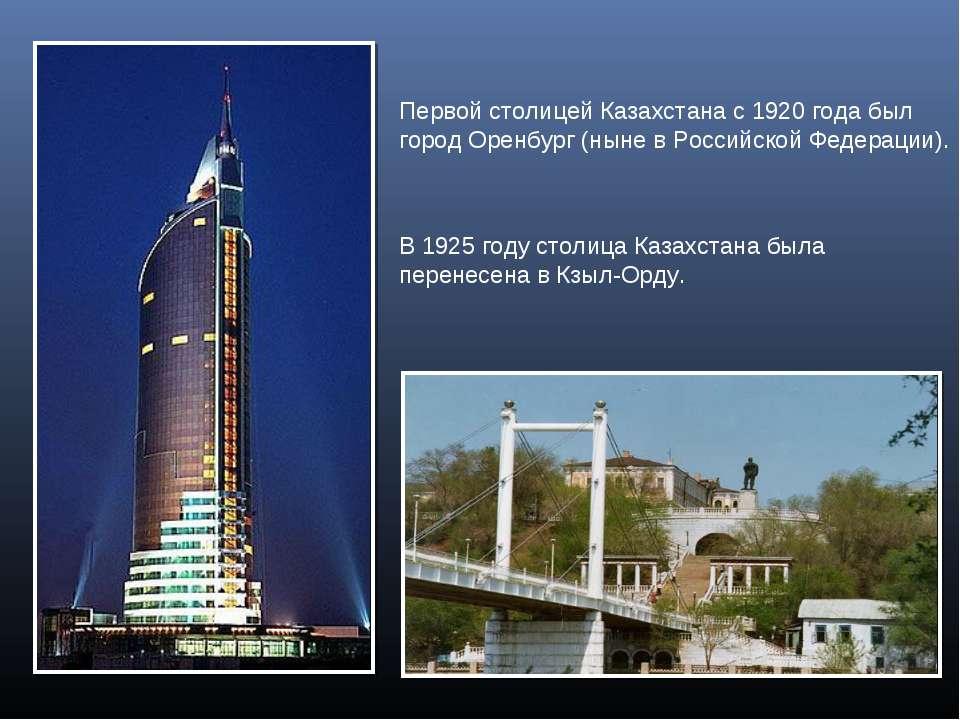 Первой столицей Казахстана с 1920 года был город Оренбург (ныне в Российской ...
