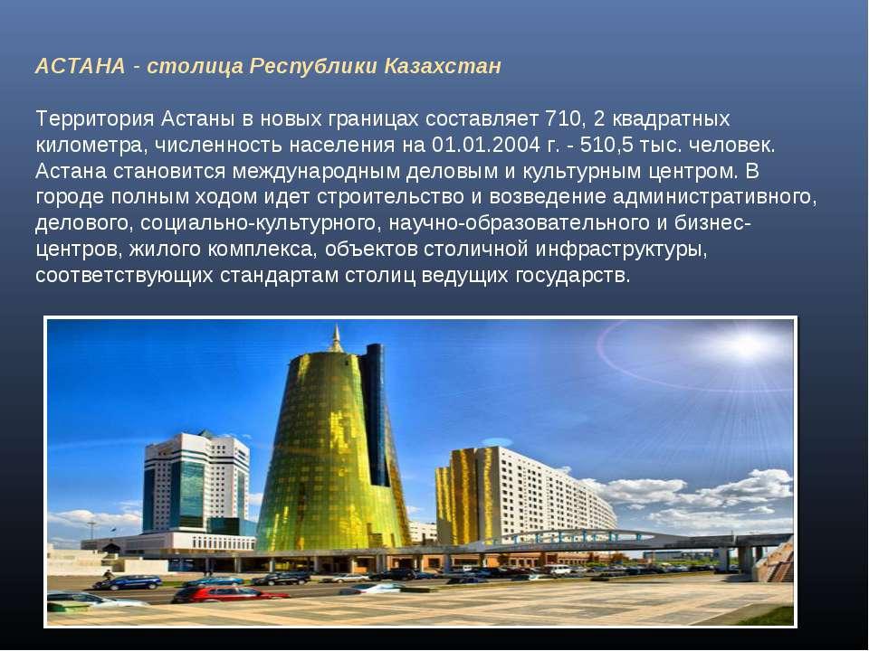 АСТАНА - столица Республики Казахстан Территория Астаны в новых границах сост...