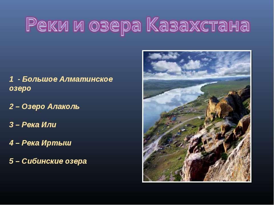 1 - Большое Алматинское озеро 2 – Озеро Алаколь 3 – Река Или 4 – Река Иртыш 5...