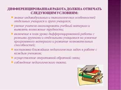 знание индивидуальных и типологических особенностей отдельных учащихся и груп...
