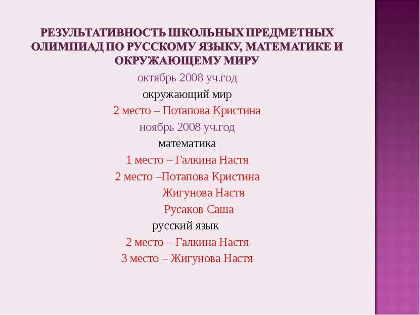 октябрь 2008 уч.год окружающий мир 2 место – Потапова Кристина ноябрь 2008 уч...